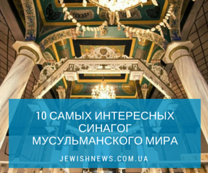 10 самых интересных синагог мусульманского мира