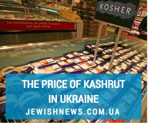 The price of kashrut