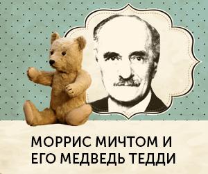 Еврейский гений: Моррис Мичтом и его медведь Тедди