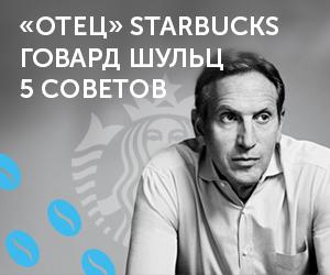 Человек дела: 5 советов от «отца» Starbucks Говарда Шульца