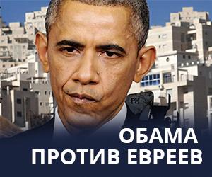 Обама против евреев