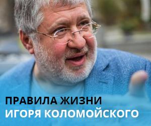 Правила жизни Игоря Коломойского