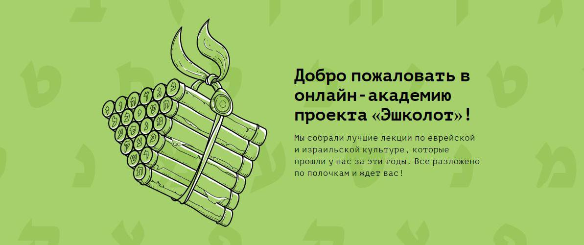 Фото: eshkolot.online