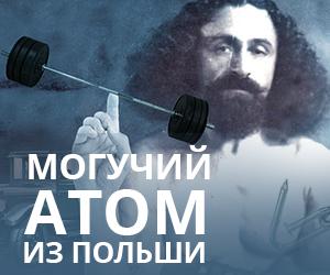 «Могучий атом» из Польши