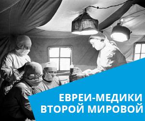 Евреи-медики в Великую Отечественную войну