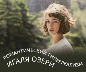 Романтический гиперреализм Игаля Озери