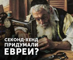 Секонд-хенд придумали евреи?