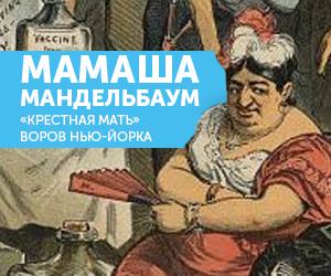 Мамаша Мандельбаум — «крестная мать» воров Нью-Йорка