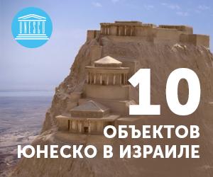10 объектов всемирного наследия ЮНЕСКО в Израиле