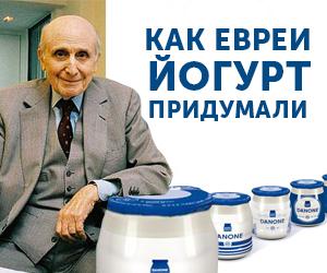 Как евреи йогурт придумали